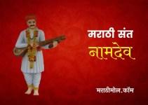संत नामदेव संपूर्ण माहिती Sant Namdev Information In Marathi