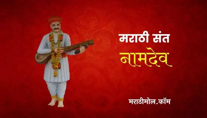Sant Namdev Information In Marathi