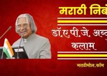 डॉ.ए.पी.जे. अब्दुल कलाम वर मराठी निबंध Essay On Abdul Kalam In Marathi