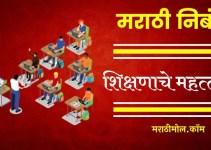शिक्षणाचे महत्त्व वर मराठी निबंध Importance Of Education Essay In Marathi