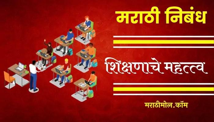 Importance Of Education Essay In Marathi