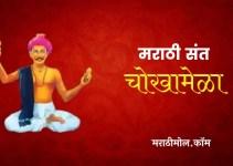 संत चोखामेळा विषयी संपूर्ण माहिती Sant Chokhamela Information In Marathi