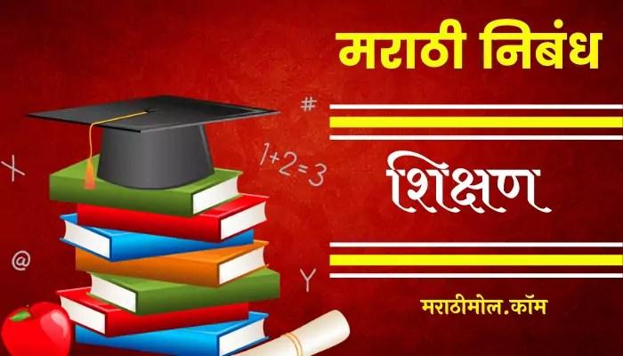 Essay On Education In Marathi
