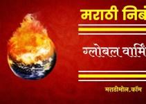 ग्लोबल वार्मिंग वर मराठी निबंध Global Warming Essay In Marathi