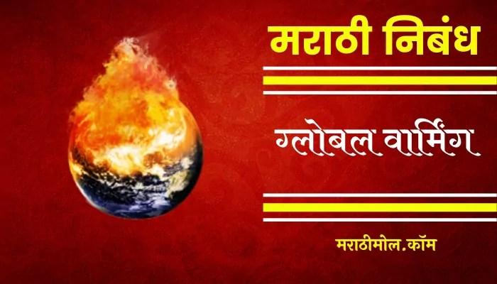 Global Warming Essay In Marathi