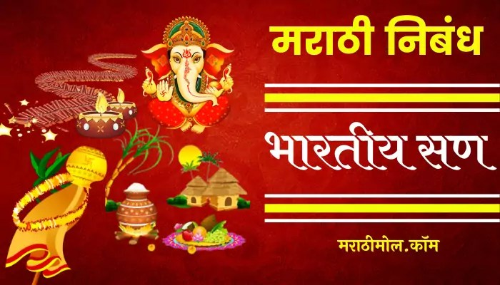 Essay On Indian Festival In Marathi