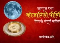 कोजागिरी पौर्णिमा कशी साजरी केली जाते ? Kojagiri Purnima Information In Marathi