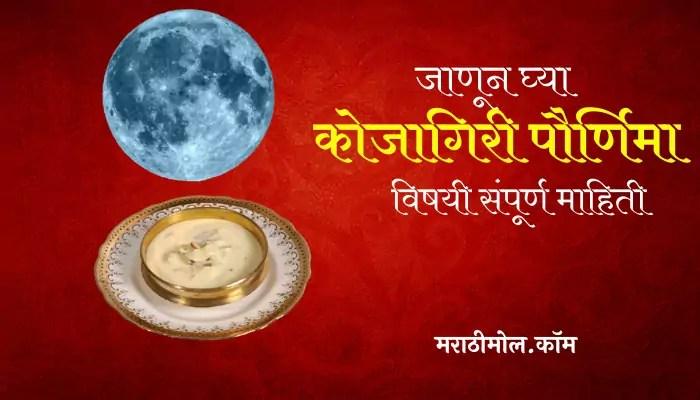 Kojagiri Purnima Information In Marathi