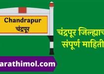 चंद्रपूर जिल्ह्याची संपूर्ण माहिती Chandrapur District Information In Marathi