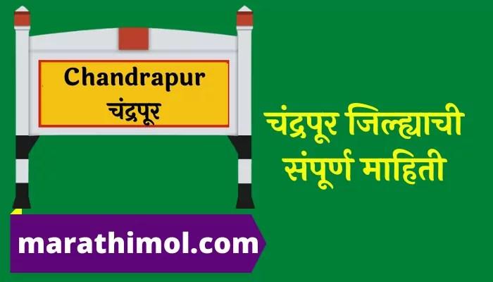 handrapur District Information In Marathi