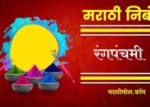 रंगपंचमी वर मराठी निबंध Rang Panchami Essay In Marathi