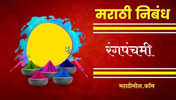 Rang Panchami Essay In Marathi