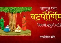 वटपौर्णिमा सणाची संपूर्ण माहिती Vat Purnima Information In Marathi