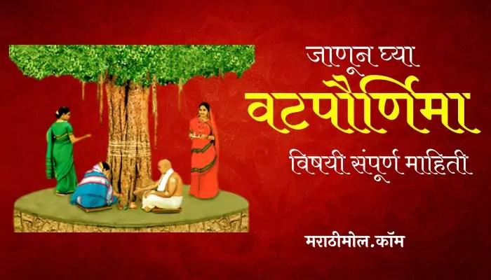 Vat Purnima Information In Marathi