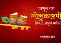 गोकुळाष्टमी विषयी संपूर्ण माहिती Krishna Janmashtami In Marathi