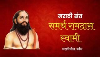 Sant Ramdas Information In Marathi