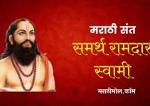 समर्थ रामदास स्वामी यांची संपूर्ण माहिती Sant Ramdas Information In Marathi