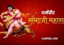धर्मवीर संभाजी महाराज यांची माहिती Sambhaji Maharaj Information In Marathi