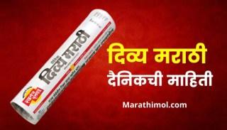 Divya Marathi Epaper In Marathi