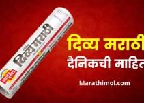 दिव्य मराठी दैनिकची माहिती Divya Marathi Epaper In Marathi