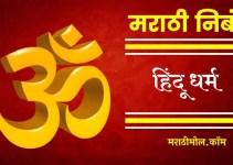 हिंदू धर्म वर मराठी निबंध Essay On Hinduism In Marathi