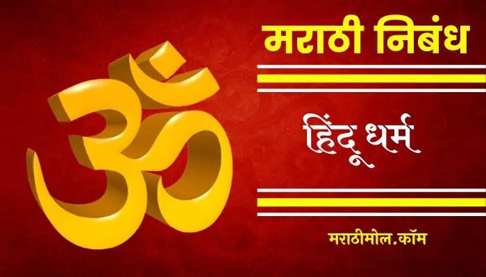 Essay On Hinduism In Marathi