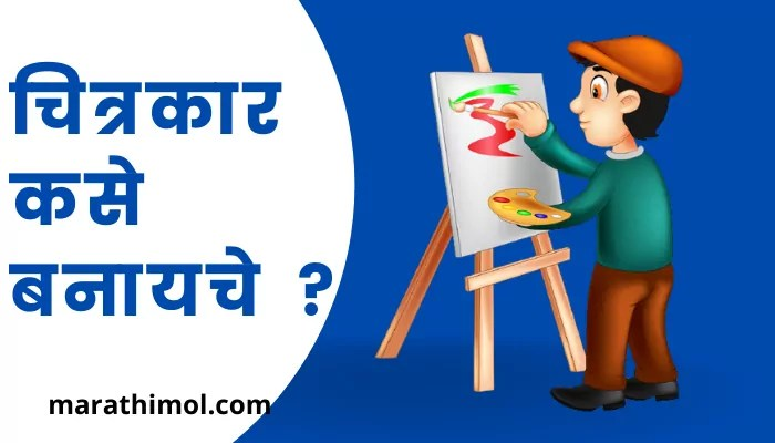 How To Become A Painter In Marathi