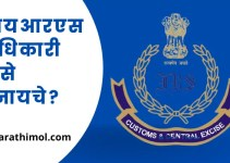 आयआरएस अधिकारी कसे बनायचे? How To Become An IRS Officer In Marathi