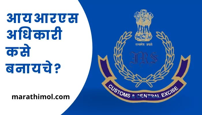 How To Become An IRS Officer In Marathi
