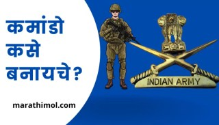 How to Become A Commando In Marathi