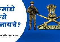 कमांडो कसे बनायचे ? How to Become A Commando In Marathi