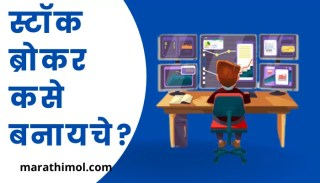 How to Become A Stock Broker In Marathi