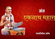 संत एकनाथ महाराजांची संपूर्ण माहिती Sant Eknath Information In Marathi