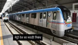 मेट्रो रेल वर मराठी निबंध Essay On Metro Rail In Marathi