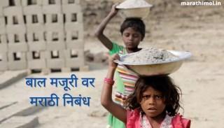 बाल मजूरी वर मराठी निबंध Child Labour Essay In Marathi