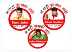'No Entry-Pudhe Dhoka Aahe'