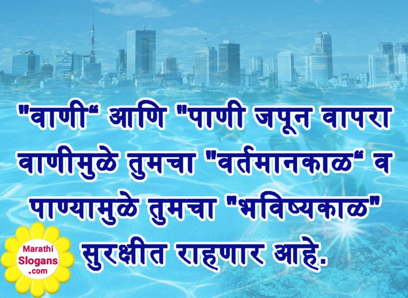 best save water in marathi slogans image collection