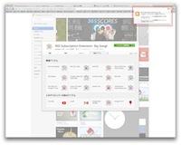GoogleChromeにRSS登録ボタンを追加する方法