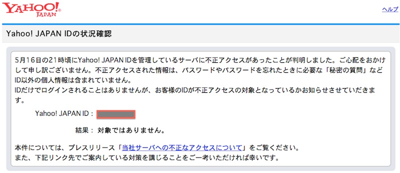 Yahoo!JAPAN ID流出チェックツール