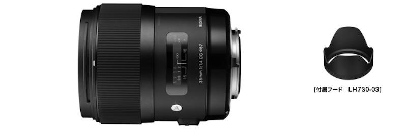 SIGMA 35mm F1.4 DG HSM