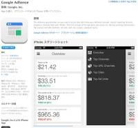 Google Adsense iOS