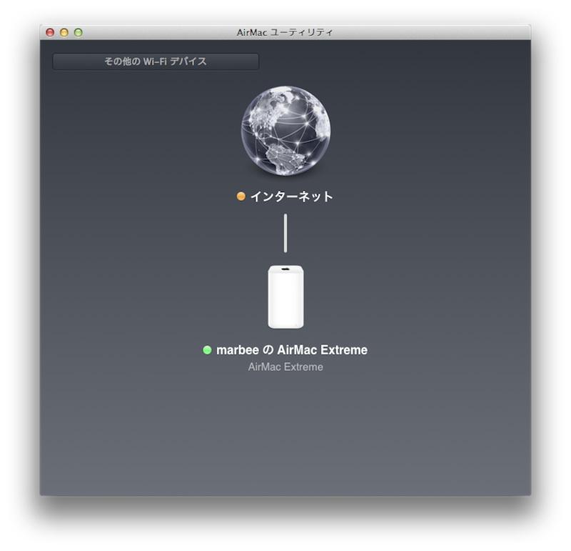 AirMacユーティリティの画面