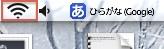 MacのメニューバーのWi-Fiのアイコンをクリックします