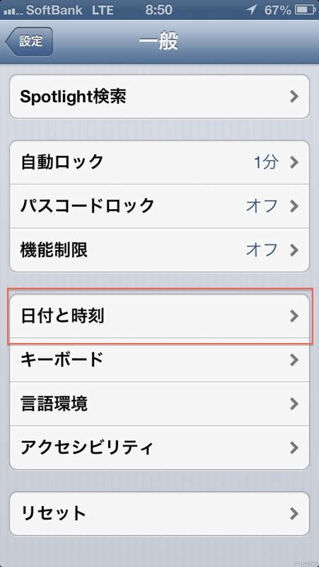 iPhone 遷移後の画面で「日付と時刻」をタップ