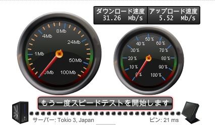 iMac 27-inch Late 2013 1TB FusionDrive ブロードバンド接続性能