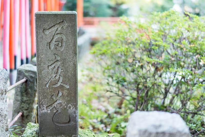 根津神社 石碑