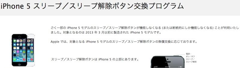 iPhone 5 スリープ/スリープ解除ボタン交換プログラム
