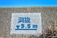 海抜の表示 201501 東日本大震災(3.11)から4年