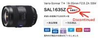 VarioSonnar T* 15-35mm F2.8 ZA SSM ディスコン