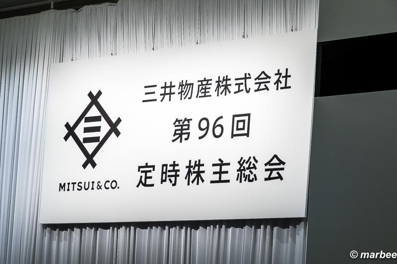 三井物産[8031] 第96回株主総会